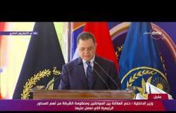 """تغطية خاصة - وزير الداخلية """" نحرص على الاهتمام بالعنصر البشري للإرتقاء بمعدلات الأداء """""""