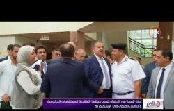الأخبار - لجنة الصحة في البرلمان تنهي جولتها للمستشفيات الحكومية والتأمين الصحي في الإسكندرية