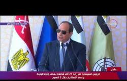 تغطية خاصة - الرئيس السيسي : نتوجه بكل التقدير والاعتزاز لشهدائنا الأبرار