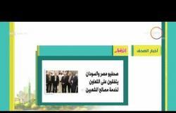 8 الصبح - أهم وآخر أخبار الصحف المصرية اليوم بتاريخ 22 - 7 - 2018