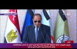 تغطية خاصة - الرئيس السيسي:الشعب المصري يقدم تضحيات على مستوى معيشته بهدف تحقيق الاستقرار