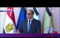 تغطية خاصة - الرئيس السيسي :الخطر الحقيقي الذي يمر ببلادنا هو تفجير الدول من الداخل ونشر الإحباط