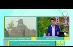 8 الصبح - مصر تعرب عن رفضها لقانون يهودية الدولة في إسرائيل