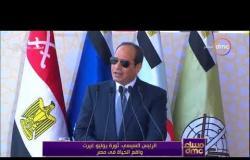 مساء dmc - الرئيس السيسي | ثورة يوليو غيرت واقع الحياة في مصر |