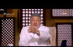 لعلهم يفقهون - مع الشيخ خالد الجندي - حلقة الأحد 22 يوليو 2018 | ليست لك | الحلقة كاملة