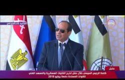 تغطية خاصة - الرئيس السيسي : ثورة 23 يوليو المجيدة حققت تغيرات جذرية في كافة المجالات