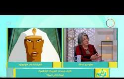8 الصبح - الناقدة الفنية/ خيرية البشلاوي - كيف جسدت السينما العالمية لعنة الفراعنة ؟