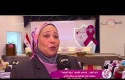 """السفيرة عزيزة - إنتي أقوى .. إفحصي إطمني """" ندوة تثقيفية"""" بمعهد ناصر للتوعية من سرطان الثدي"""