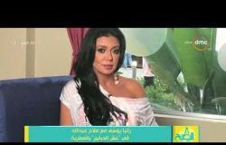"""8 الصبح - رانيا يوسف مع صلاح عبد الله في """" عيش الدبابير """" بالمطرية"""