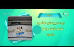 8 الصبح - أحسن ناس | أهم ما حدث في محافظات مصر بتاريخ 23 - 7 - 2018
