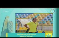 8 الصبح - حازم إمام يدعم علي ماهر لخلافة أسامة نبية في المنتخب