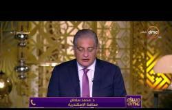 """مساء dmc - مداخلة د.محمد سلطان """" محافظ الاسكندرية """" وتعليقه على حوادث شاطىء النخيل ومنزل فيكتوريا"""