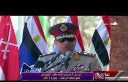 مساء dmc - كلمة الرئيس السيسي أثناء طلب التفويض لمواجهة الإرهاب - يوليو 2013