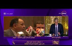 مساء dmc - نائب وزير المالية : نسير في الإتجاه الصحيح بعد أن أصبحت الإيرادات تزيد عن المصروفات