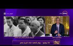 مساء dmc - مقدمة مميزة من أسامة كمال عن يوم 26يوليو ( يوم شاهد على تاريخ مصر )