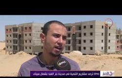 الأخبار - dmc ترصد مشاريع التنمية في مدينة بئر العبد بشمال سيناء