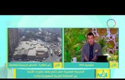 8 الصبح - الخارجية المصرية : مصر تتابع بقلق تطورات الأزمة بين السعودية وكندا