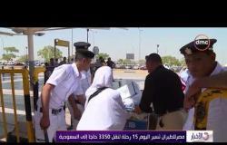 الأخبار - مصر للطيران تسير اليوم 15 رحلة لنقل 3350 حاجا إلى السعودية
