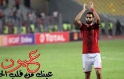 تضاؤل فرص عمرو السولية فى السفر مع الأهلى إلى تونس
