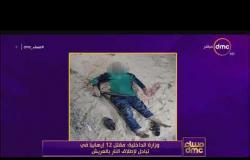 مساء dmc - | وزارة الداخلية : مقتل 12 إرهابياً في تبادل لإطلاق النار بالعريش |