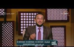 الشيخ رمضان عبد المعز: ماتزعليش لما تجيلك أجازتك الشهرية في الحج لأنها حصلت مع السيدة عائشة