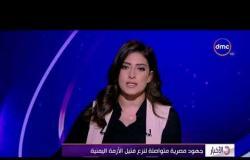 الأخبار - قمة مصرية يمنية بين السيسي وهادي في القاهرة اليوم