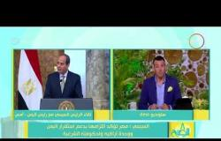 8 الصبح - السيسي مصر تؤكد التزامها بدعم استقرار اليمن ووحدة أراضيه و لحكومته الشرعية