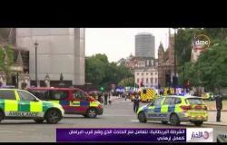 الأخبار - الشرطة البريطانية : نتعامل مع الحادث الذي وقع قرب البرلمان كعمل إرهابي
