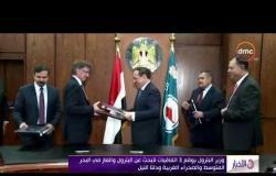 الأخبار - وزير البترول يوقع 3 اتفاقيات للبحث عن البترول و الغاز في البحر المتوسط و الصحراء الغربية
