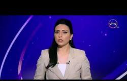 الأخبار- موجز لأهم وآخر أخبار الخامسة مع دينا عصمت - 14 أغسطس 2018