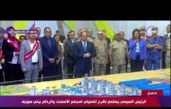 تغطية خاصة - الرئيس السيسي يستمع لشرح تفصيلي لمجمع الأسمنت والرخام ببني سويف
