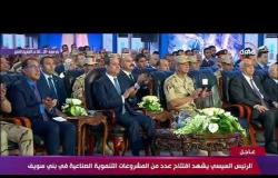 الرئيس السيسي يفتتح خطي 3 و 4  بالمرحلة الثانية لمجمع العريش للأسمنت - تغطية خاصة