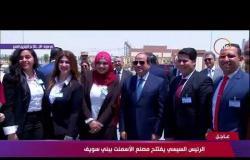 تغطية خاصة - الرئيس السيسي يفتتح ( مصنع الأسمنت ) ببني سويف