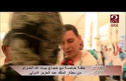 دعاء وزغاريد الحجاج في مطار الملك عبد العزيز الدولي