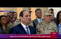 تغطية خاصة - الرئيس السيسي يتفقد غرفة التحكم بمصنع الأسمنت في بني سويف