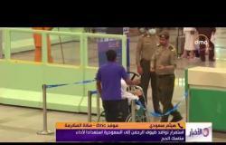 الأخبار - استمرار توافد ضيوف الرحمن إلى السعودية استعدادا لأداء مناسك الحج