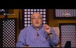 لعلهم يفقهون - الشيخ خالد الجندي يتحدث عن أكبر سفاح شهدته البشرية في قتل الأطفال