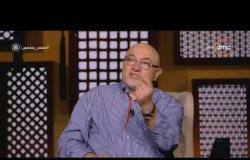 لعلهم يفقهون - الشيخ خالد الجندي: التجديد في الإسلام تجديد في الوسائل وليس في النصوص