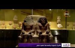 الأخبار - طفرة تنموية يشهدها صعيد مصر
