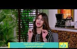 """8 الصبح - تعليق """" كابتن/ أحمد الجارحي """" على تشكيل لجنة الحكام الرئيسية"""