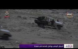 الأخبار - الجيش اليمني يواصل تقدمه في صعدة