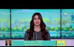 """8 الصبح - مداخلة رئيس هيئة الأرصاد الجوية """" د/ أحمد عبد العال """" بشأن حالة الطقس"""