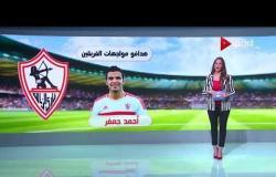 أبرز المعلومات قبل مواجهة مصر للمقاصة والزمالك بالجولة الثالثة من الدوري