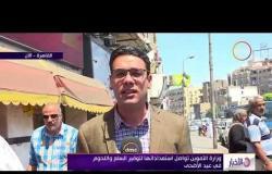 الأخبار - وزارة التموين تواصل استعداداتها لتوفير السلع واللحوم في عيد الأضحى
