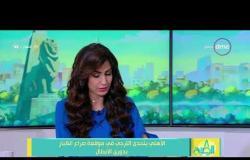 8 الصبح - التشكيل المتوقع للأهلي في مواجهة الترجي وتعليق الكابتن/ محمد الصيفي