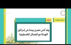 8 الصبح - أهم وآخر أخبار الصحف المصرية اليوم بتاريخ 17 - 8 - 2018