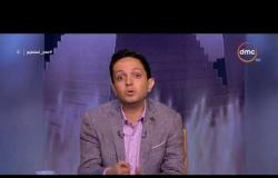 مصر تستطيع - الإعلامي أحمد فايق : البلد دي ماشية بجدعنة المصريين من اليونان إلى المانيا وشبرا
