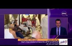 الأخبار - رئيس بعثة الحج المصرية : انتهينا من كل خطط تصعيد الحجاج إلى مشعر عرفة