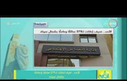 8 الصبح - الأحد .. صرف إعانات لـ 379 سائقا وعاملا بشمال سيناء