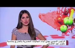 الرئيس السيسي يهنئ أبناء الجاليات المصرية بالخارج بمناسبة حلول عيد الأضحى المبارك